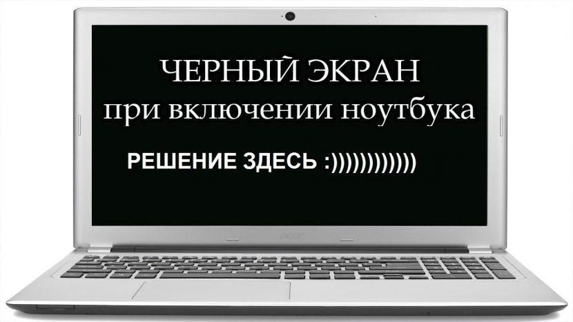 Что делать, если черный экран при включении ноутбука: 5 основных шагов