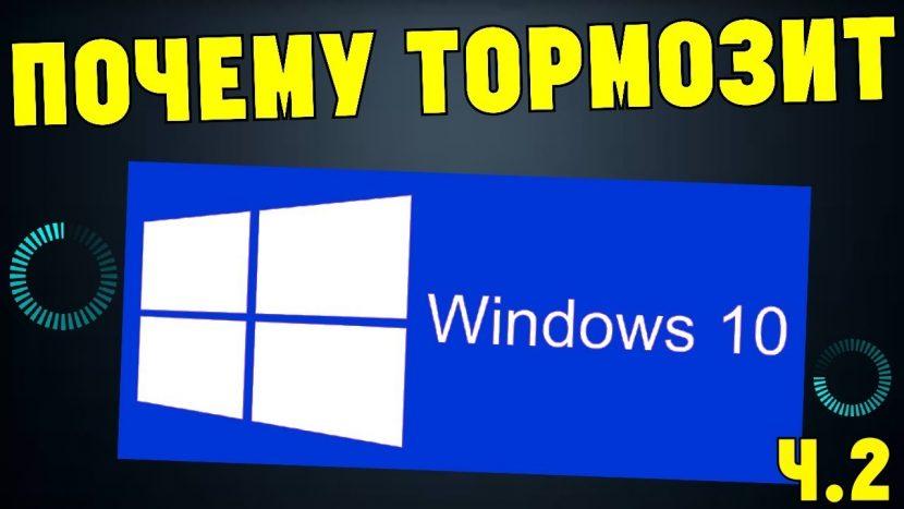 Что делать, если тормозит ноутбук с Windows 10: ускоряем за 10 шагов