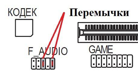 перемычки F Audio
