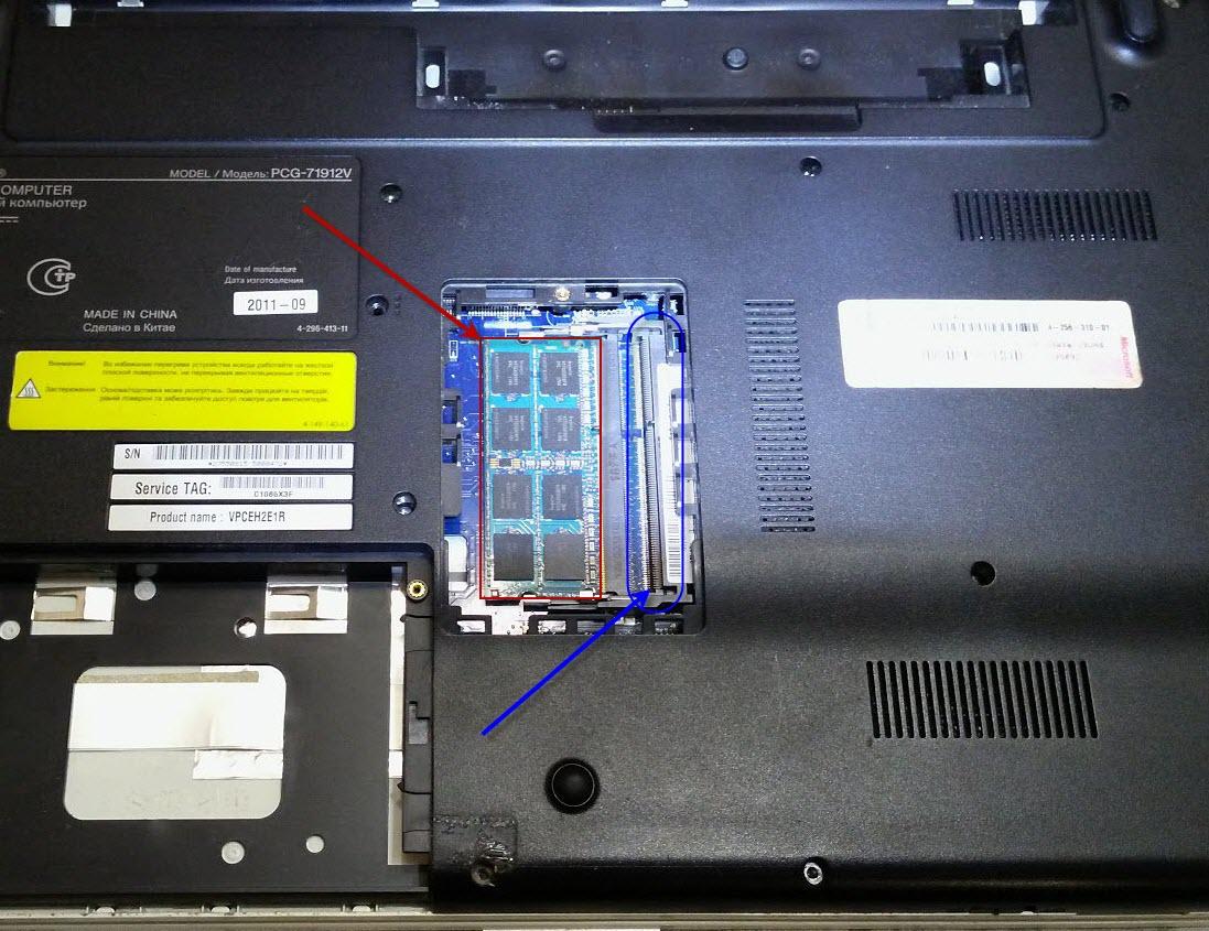 плашка оперативки в ноутбуке