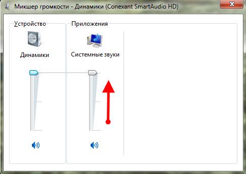 системные звуки windows 7