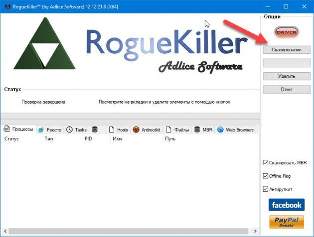 программа RogueKiller