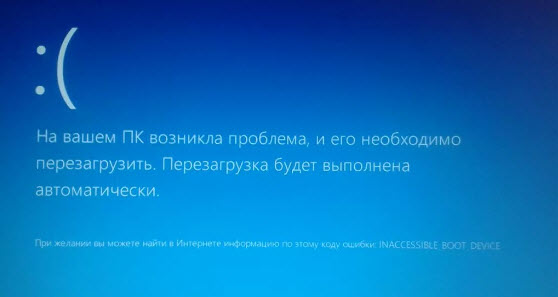 синий экран 10