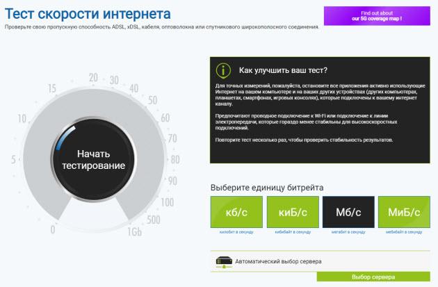 скорость интернета nperf