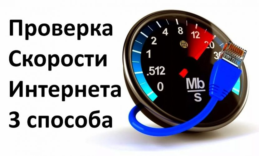 3 лучших сервиса для проверки скорости интернета на компьютере