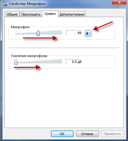 усиление микрофона в Windows 7
