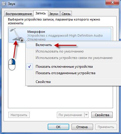 включение микрофона windows 7