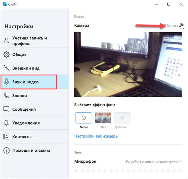 проверка видео в скайпе