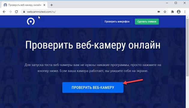онлайн-сервис тест веб камеры