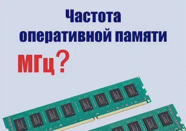6 способов как определить частоту оперативной памяти компьютера или ноутбука