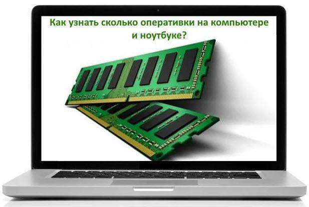 Как проверить сколько оперативной памяти в компьютере или ноутбуке: 8 разных вариантов