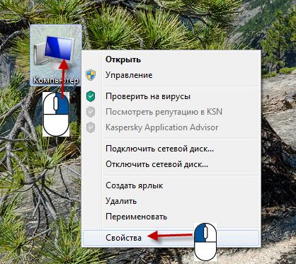 Свойства системы Windows 7
