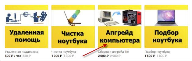 Услуги апгрейд ПК