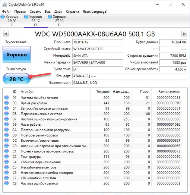 CrystalDiskInfo температура HDD