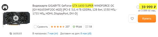 Gigabyte gtx 1650 super