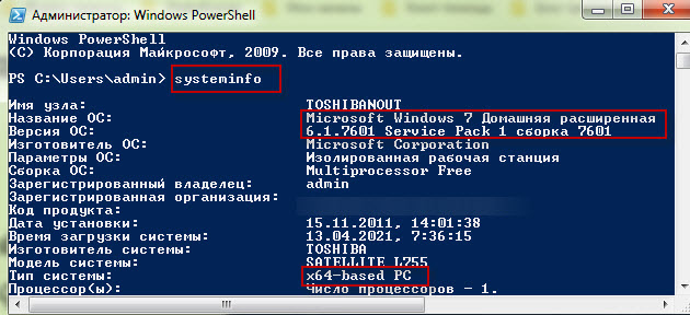 Windows 7 PowerShell systeminfo