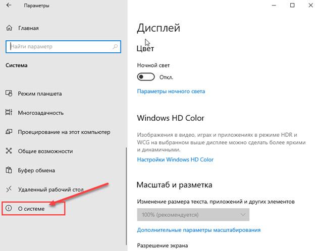 Параметры Windows10