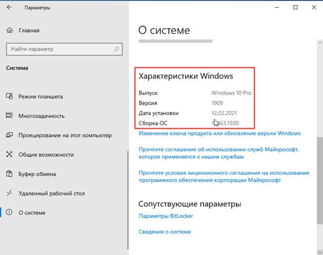 Windows10 параметры