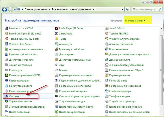 Windows 7 панель управления