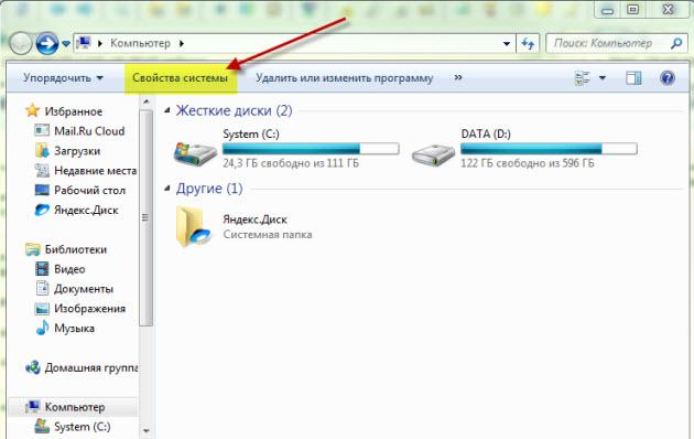 Windows 7 проводник