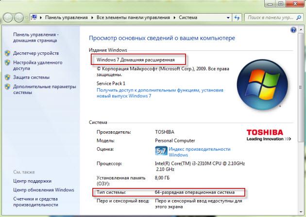 Windows 7 свойства системы