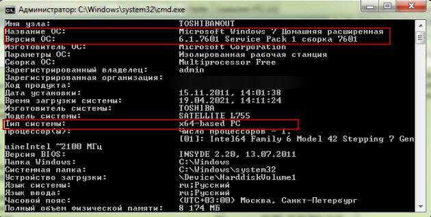 Windows7 cmd systeminfo