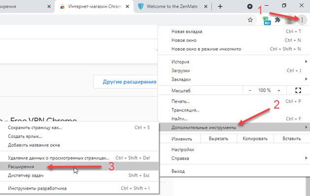 Расширения в Google Crome