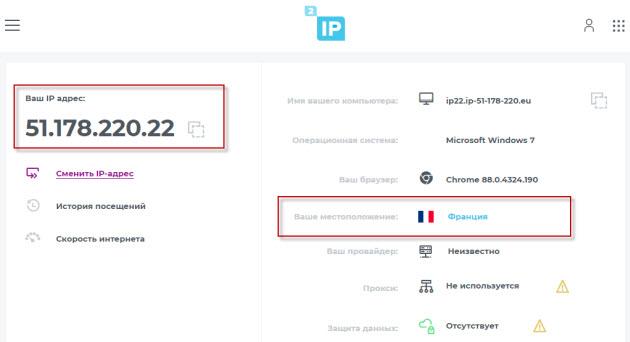 Проверка замены ip на 2ip.ru