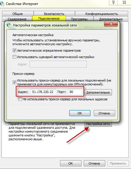 Настройка прокси-сервер windows 7