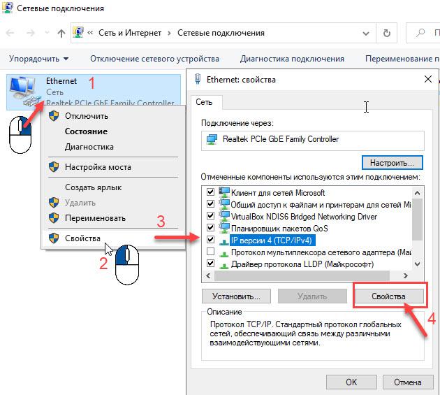 Свойства адаптера Windows 10