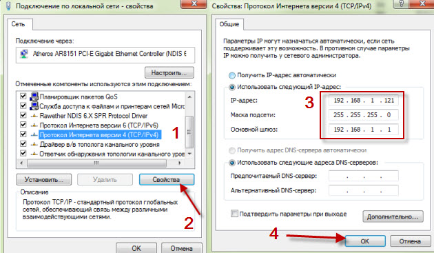 Использовать следующий IP адрес в Windows 7