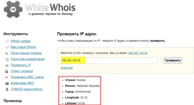 White Whois местоположение