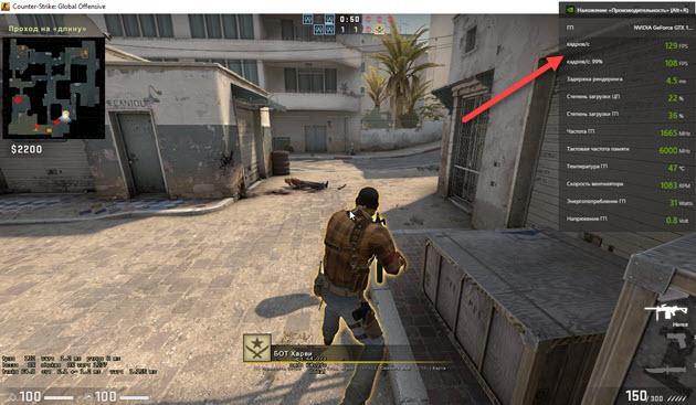 Счетчик FPS Geforce Experience
