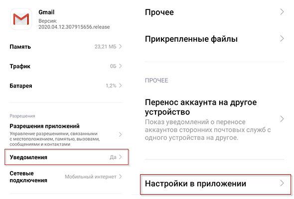 Gmail уведомления настройки
