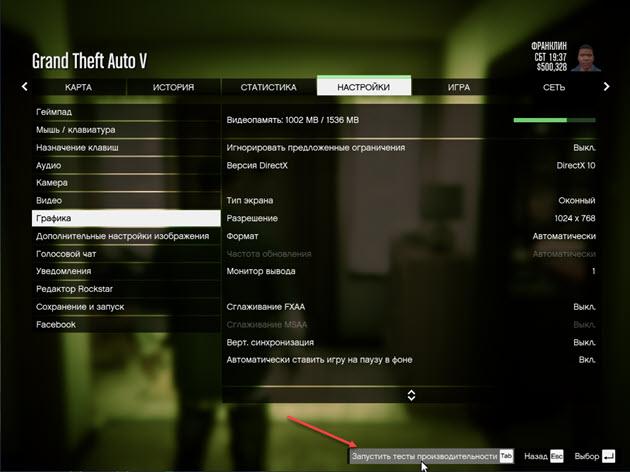 Запуск тест FPS в GTA 5