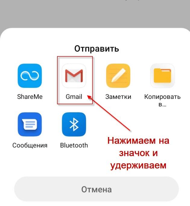 Отправить через Gmail