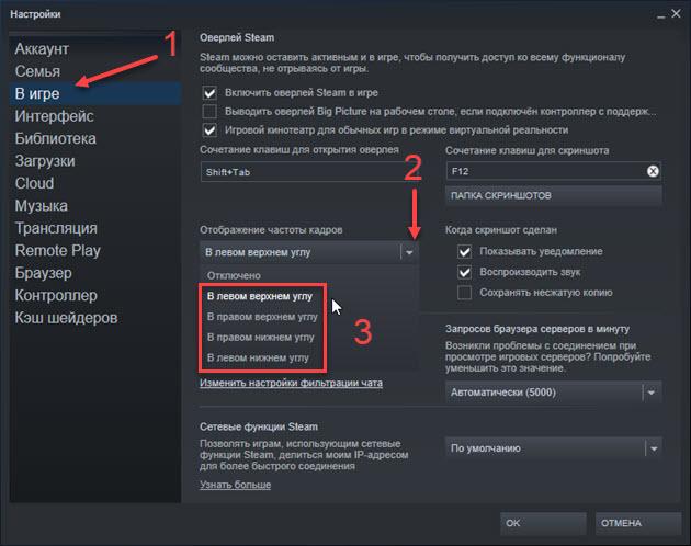 FPS в Steam