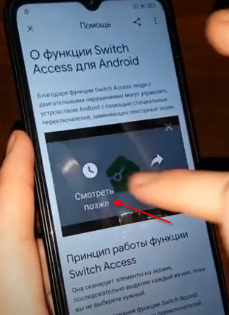 Switch Access для Android