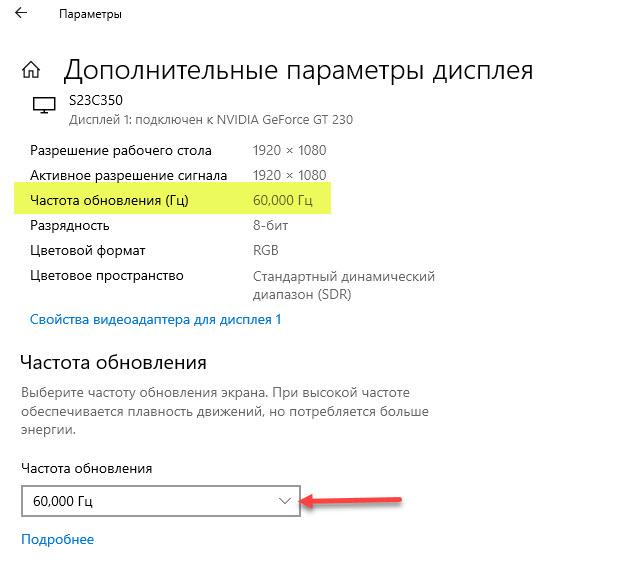 Windows 10 частота обновления