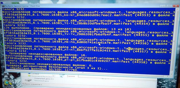 Check Disk восстановление файлов