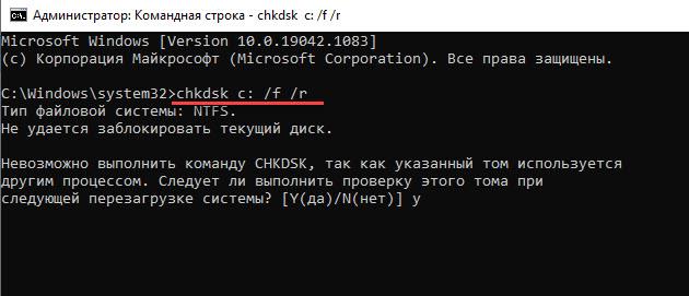 chkdsk проверка диска