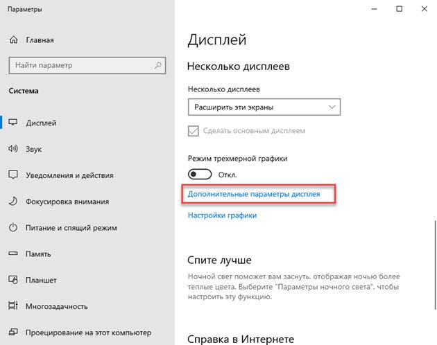 Windows 10 дополнительные параметры дисплея