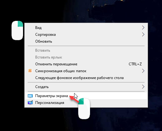 Параметры экрана Windows 10