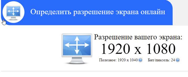 Онлайн разрешение экрана