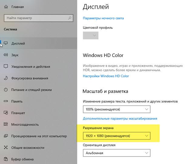 Windows 10 разрешение экрана