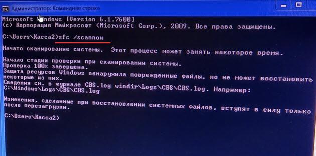 sfc /scannow сканирование системы
