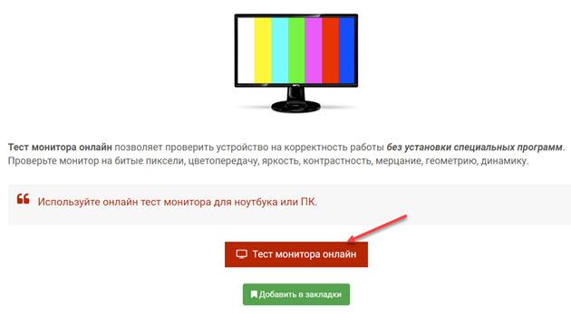 Онлайн тест монитора