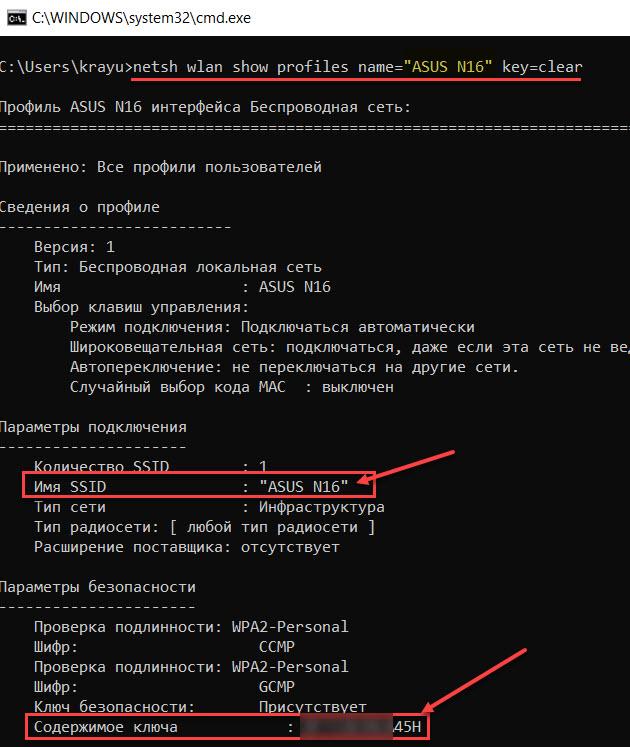 "netsh wlan show profiles name=""ASUS N16"" key=clear"