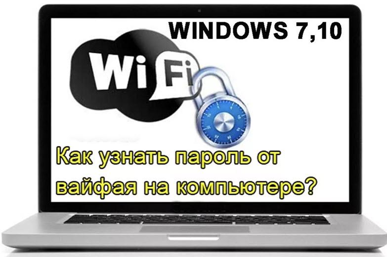 3 лучших способа, как узнать пароль от wifi на компьютере и как подключиться к вай фай без пароля