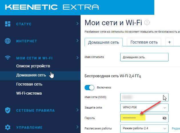 Wifi пароль Keenetic